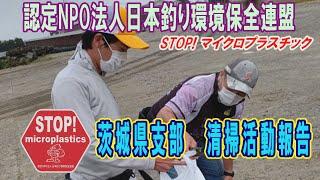 未来へつなぐ水辺環境保全保全プロジェクト 「STOP!マイクロプラスチック茨城県支部 清掃活動報告」 Go!Go!NBC!