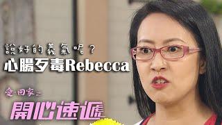愛回家之開心速遞   心腸歹毒Rebecca 說好的義氣呢?