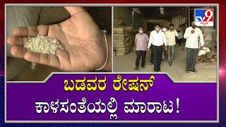 Kalaburagi Police Busted Illegal Sale Of Ration Rice Racket