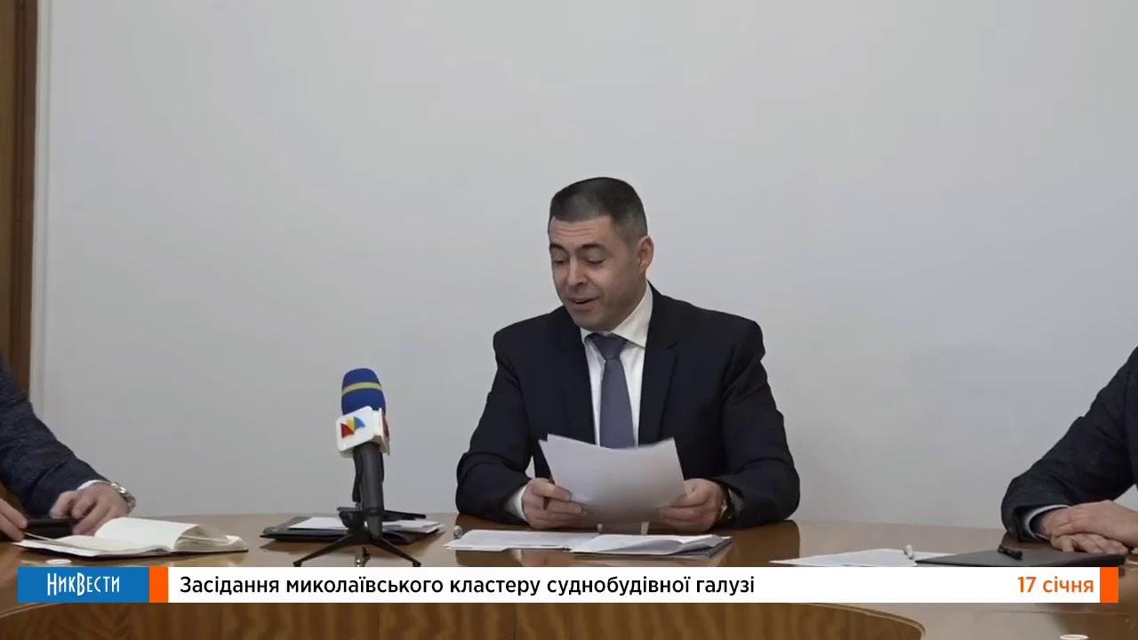 Заседание николаевского кластера судостроительной отрасли