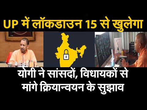 UP CM Yogi Aditynath की पहल। उत्तर प्रदेश में Lockdown की उल्टी गिनती शुरू, कई Phase में खुलेगा