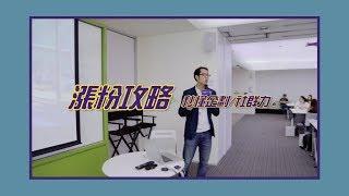 巫秀陽x陳思傑 讓你秒懂企劃社群力!【Yahoo TV】