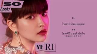 THAISUB︱Red Velvet 'SO GOOD'