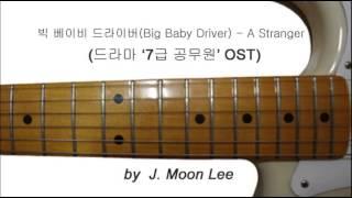 빅 베이비 드라이버(Big Baby Driver) - A Stranger (드라마 '7급 공무원' OST) (Guitar Version)