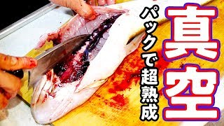 《魚の熟成》真空パックで腐らない!? 冷蔵庫で簡単熟成方法。