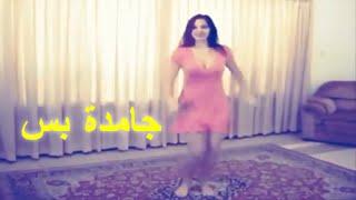 اغاني حصرية لا دي جامدة جامدة جامدة بس - عمرو دياب تحميل MP3