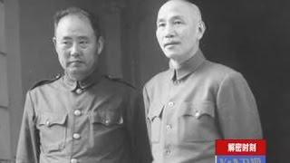 解密时刻:日记中的蒋介石—宋庆龄和傅作义的反毛隐秘 (完整版)