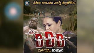 DDD Trailer