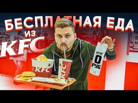 Бесплатная еда  Вся правда о купонах от работника KFC