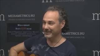 Павел Кашин и Джанго - Если это не ты. 22.10.2016.на МедиаМетрикс.