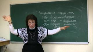 Восприятие окружающего мира. Психолог Наталья Кучеренко. Лекция №04.