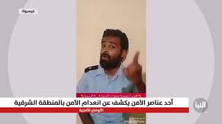 اغاني حصرية فيديو متداول يكشف فيه أحد أفراد مديرية أمن الأبيار أحمد بوزرقة غياب الأمن بالمنطقة الشرقية تحميل MP3