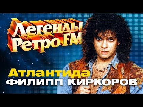 ЛЕГЕНДЫ РЕТРО FM / Филипп Киркоров - Атлантида (1990)