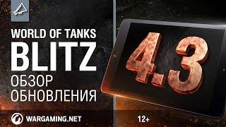 WoT Blitz. Обзор обновления 4.3