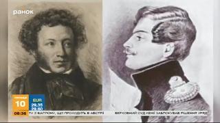 Тайны последней дуэли Пушкина