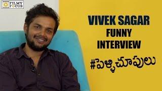 Vivek Sagar Funny Interview About Pelli Choopulu Movie - Filmyfocus.com