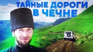 ПО БЕЗДОРОЖЬЮ В ГЛУБЬ ЧЕЧНИ! Чеченец против медведя: кто испугается? Путешествие к озеру Галанчож