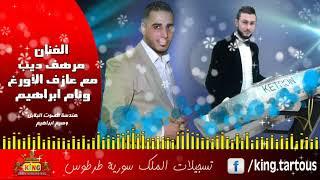 مرهف ديب دبكات مع عازف الأورغ وئام ابراهيم 2018