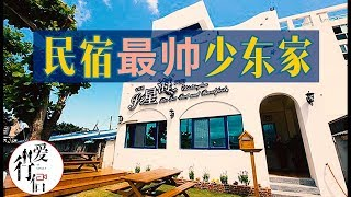 台湾旅拍vlog-3【花莲民宿最帅的少东家】Taiwan Tourism、Taipei--Hualien、Met A Handsome Boy