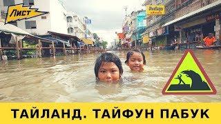 Тайланд. Тайфун Пабук. Самуи и Пхукет!