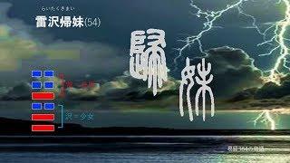 易経384の物語54雷沢帰妹