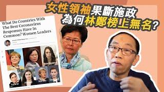 20200416女性領袖果斷施政 為何林鄭榜上無名?