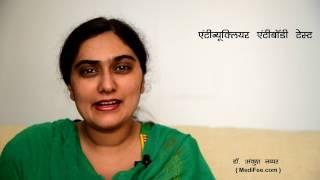 ANA Test - Diagnosing Systemic Rheumatic Disease (in Hindi)