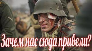 """""""Почему русские не умеют воевать честно?""""  письмо немецкого солдата домой. Вальтер Кринг"""