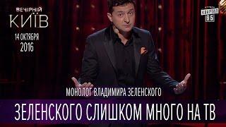 Зеленского слишком много на ТВ - монолог Владимира Зеленского о Новом сезоне Вечернего Киева