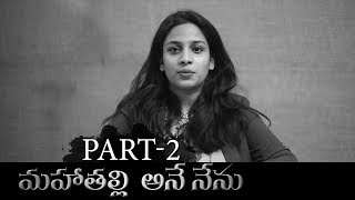 Mahathalli Ane Nenu - Part 2 - CCD || Mahathalli