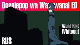 (*ノωノ) Boogiepop wa Warawanai (2019) - Whiteout [RUS COVER - TAKEOVER] TV-SIZE
