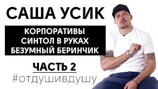 🥊Александр Усик про свои ошибки молодости, воровство и спаринги с Ломаченко