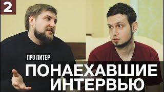 Переезд В Санкт-Петербург. Интервью с людьми которые переехали в Санкт-Петербург