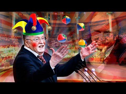 Кремлевский шут: для чего Путину нужен Владимир Жириновский — Антизомби, 03.06