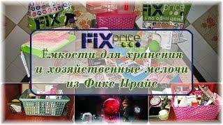 Fix-Price. Емкости для хранения и хозяйственные мелочи из Фикс Прайс