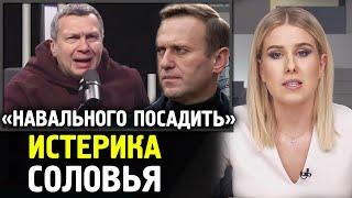 СОЛОВЬЕВ ПРО АРЕСТ НАВАЛЬНОГО. Навальный в Федеральном Розыске. Что Будет С Навальным в Аэропорту?