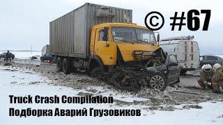 Подборка Аварий Грузовиков / Truck Crash Compilation / © #67 / Аварии Грузовиков 2016 / Аварии и ДТП
