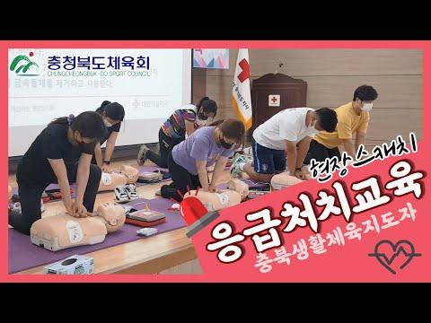 충북생활체육지도자 응급처치교육 현장VLOG