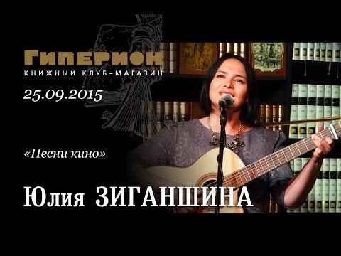 """Юлия Зиганшина. """"Гиперион"""", 25.09.15"""
