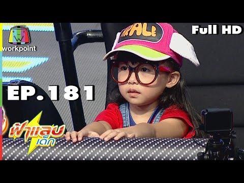 ฟ้าแลบเด็ก |  น้องนาวา,น้องเพชรจิ | 11 พ.ย. 61 Full HD