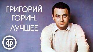 Григорий Горин. Сборник выступлений | Юмор и сатира