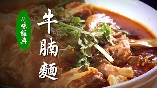 【川味經典】|牛腩麵 (牛肉麵)|美味人生 S2 EP7