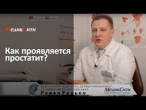 1 признаки простатита у