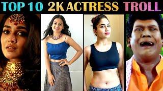 Top 10 2K Actress Troll | South India | Tamil | Malayalam | Telugu | Rakesh & Jeni