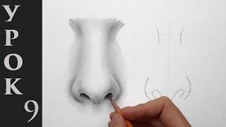 Как рисовать (нарисовать) нос карандашом - обучающий урок.