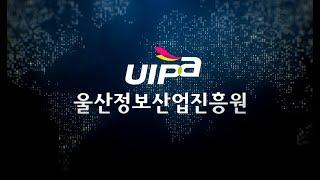 울산정보산업진흥원 소개 썸네일 이미지