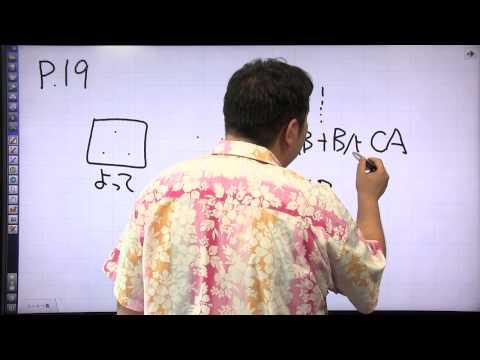 酒井のどすこい!センター数学IA #012 中学の復習 記号の説明