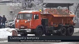 Випуск новин на ПравдаТут за 13.12.18 (13:30)