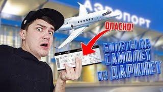 Улетел в Прагу С Билетами Из ДАРКНЕТ
