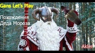 """Gans Let's Play. #1 """"Скайримский Понедельник"""" Первый день Деда Мороза."""